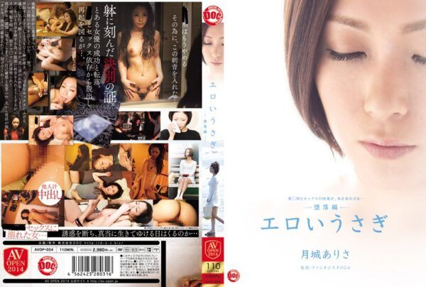 [AVOP-034] Naughty Bunny – Corruption Edition – Arisa Tsukishiro