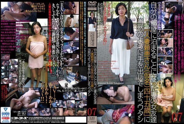 [C-2618] My Wife's Friend Came Over And Slept In My Room Yorie-san (Not Her Real Name) Occupation: Married Woman Age: 45 Years Old And Naturally, I Helped Myself To Her Pussy