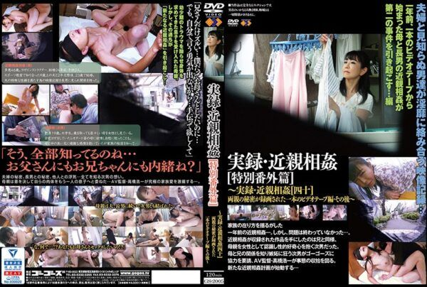 [GS-2005] True Stories Stories Of Shame Special Extra Edition (40) What Happened Afterwards…