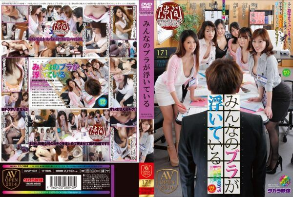 [AVOP-031] Everyone's Nipples Are Showing. Everybody's B-Chick