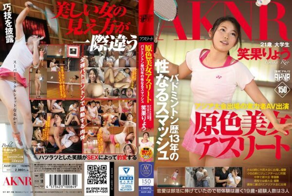 [AVOP-262] A Hot And Tanned Athlete Get Some Smash Volley Action With This 13 Year Badminton Veteran She's Good Enough To Qualify For Asian Tournaments In Her AV Debut Ryo Emika