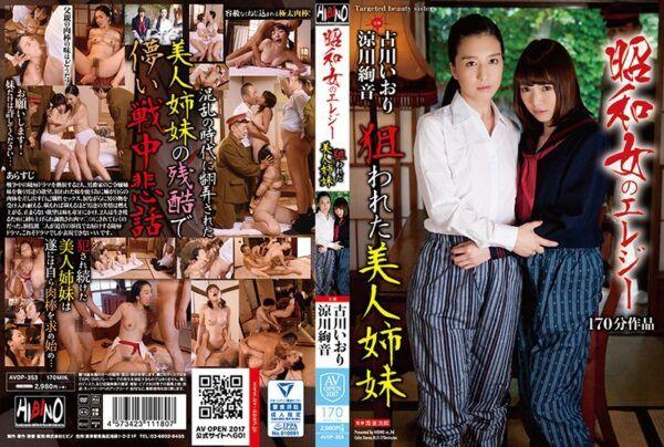 [AVOP-353] Showa Girls Elegy Beautiful Stepsisters Wanted