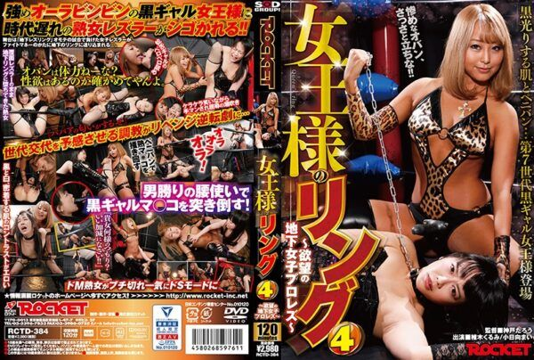 [RCTD-384] Queen's Ring 4 ~ Lusty Underground Pro Wrestling Lesbians ~