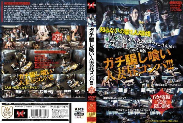 [AVOP-024] Real Fuck At Married Woman Lunch D***king Party!!!