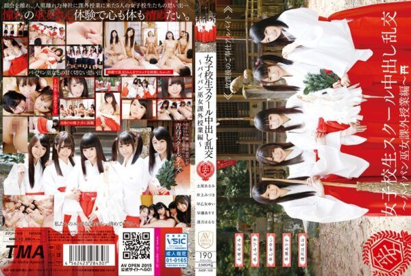 [AVOP-109] Creampie Orgies At A Girls Only School – Extra Curricular Lessons For A Shrine Maiden With A Shaved Pussy –