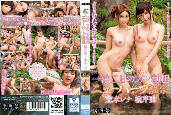 [AVOP-215] A Dream Matchup! A 2 Day 1 Night Fully Rock Hard Transsexual Hot Springs Vacation Serena Tachibana Rena Araki
