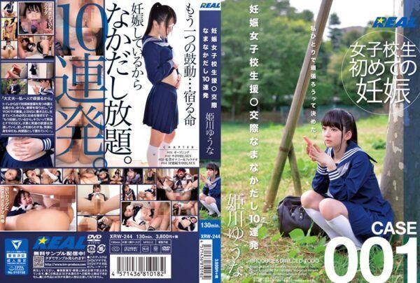 [XRW-244] Pregnant School Girls Assistance ○ Dating's A Namanaka 10 Barrage Yuna Himekawa
