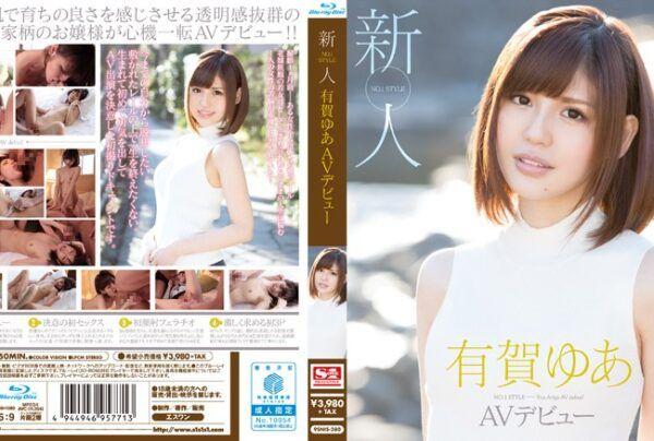 [SNIS-380] Fresh Face: NO. 1 STYLE Yua Aruga's JAV Debut