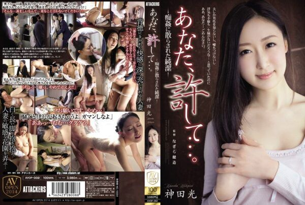 [AVOP-002]  You, And Forgive …. – Kanda Light – Purity That Were Scattered Abroad Slutty Rape