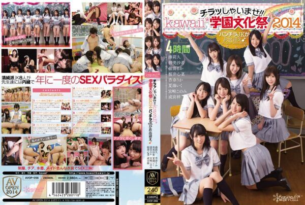 [AVOP-056] Give Us A Look!! Kawaii* School Festival 2014, Panty-Shot S********ls Will Come Out To Meet You!