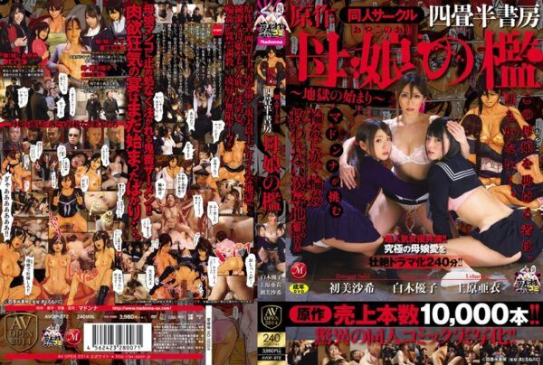 [AVOP-072] Beginning-of-cage Hell Of The Original Four-and-a Half-mat Coterie Circle Bookstore Mother Daughter