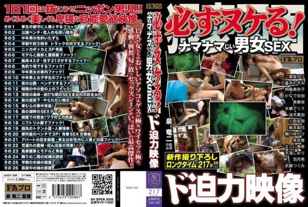 [AVOP-266] Guaranteed To Cum! Raw And Hard Sex Thrilling Video Fun Filthy Fucking Action