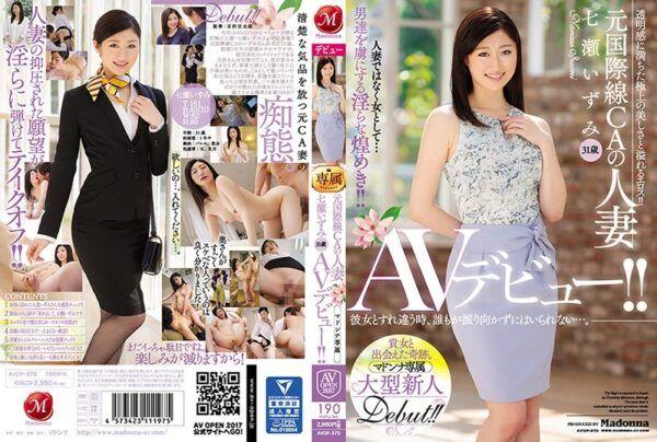 [AVOP-370] Izumi Nanase Wife 31 Years Old AV Debut Of Former International Line CA! !