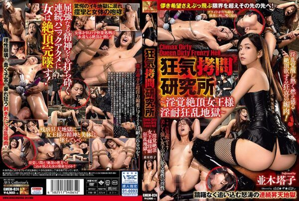 [GMEM-024] The Insane Shame Research Center Climax Dirty Queen Dirty Frenzy Hell A Lusty Horny Queen Withstands Insane Orgasmic Hell Toko Namiki