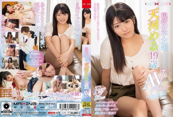 [MXGS-1162] Real Life College Girl 19-Year-Old Meru Amakawa's Porn Debut
