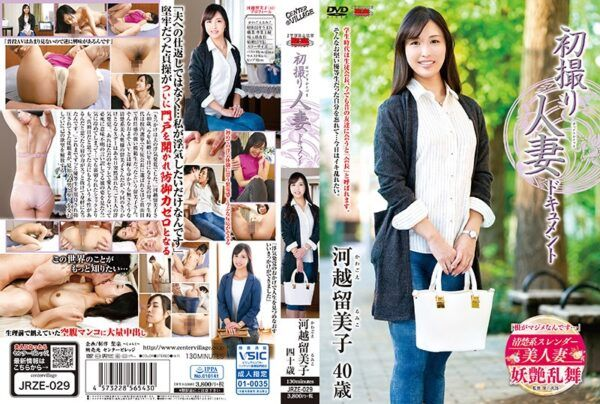 [JRZE-029] First Time Filming My Affair Rumiko Kawagoe