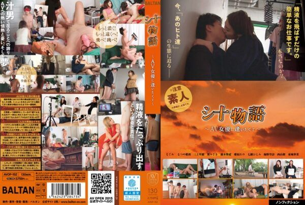 [AVOP-152] I Wanted To Meet With At A Sufficient Story ~ AV Actress ~