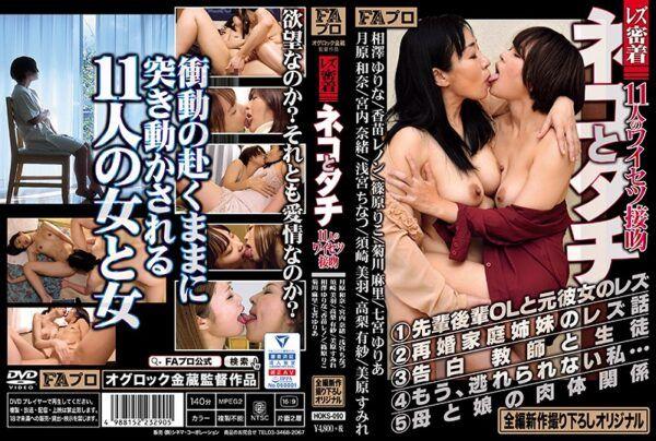 [HOKS-090] Lesbian Passion – Butches & Femmes – 11 Girls' Filthy Kisses