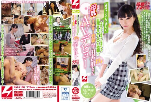 """[NNPJ-166] """"I Want You To Pick Up My Wife"""" This Time We Received A Request From A Husband Who Has Cuckold Fantasies! A Milky, Lactating Young Wife. Anri Kawai, 19 Years Old. Porn Debut. Commissioned Pick-Up vol. 3"""