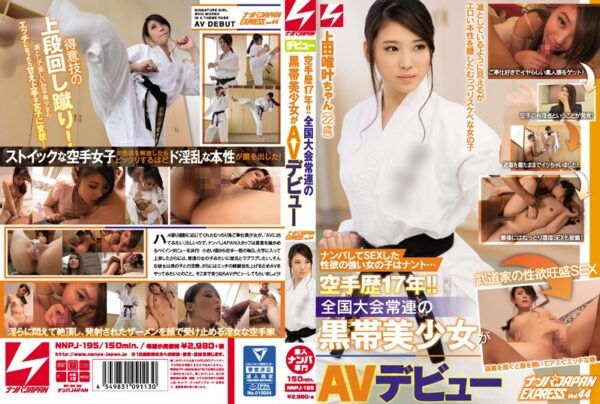 [NNPJ-195] A 17 Year Career In Karate!! A Black Belt Beautiful Girl Who's No Stranger To National Tournaments Makes Her AV Debut Picking Up Girls JAPAN EXPRESS vol. 44