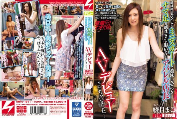 [NNPJ-197] The Apparel Store Manager Who Is Working While Fascinated By The Delicious Raw Foot Almost Every Day A Tight Mini Skirt I Have To AV Debut! Request Nampa Vol.8