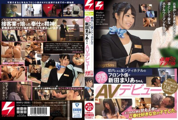 [NNPJ-205] We Seduced This Kind And Gentle Girl Who Can't Say No Into Performing In An AV! She's A Sweet And Obedient Sex Service Loving Girl A Cute Front Desk Clerk At A City Hotel Maria Nitta In Her AV Debut Picking Up Girls vol. 9