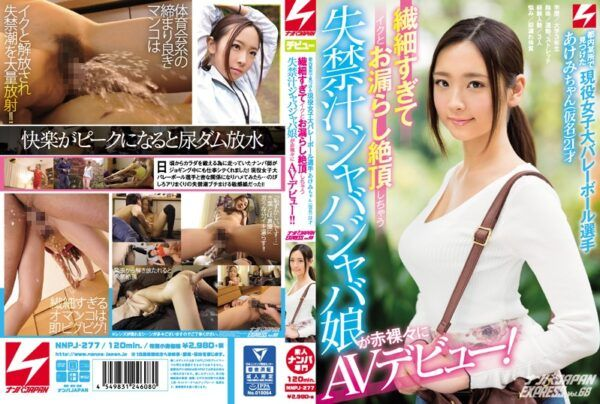 [NNPJ-277] At This Undisclosed Location, We Discovered A Real Life Female College Volleyball Player, Akemi-chan (Not Her Real Name), 21 Years Old She Was So Sensitive That She Pisses Herself When She Cums, ANd Now This Dripping Wet Panties Girl Is Making Her Shameful AV Debut!! NANPA JAPAN EXPRESS vol. 68