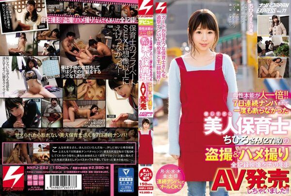 [NNPJ-282] She's Got Twice The Maternal Instinct!! We Went Picking Up Girls And Tried To Seduce This Kind And Beautiful Nursery School Teacher For 7 Days And She Never Refused Us, Not Once Chihiro-san (27 Years Old) So We Filmed Her In Peeping And POV On Record And Sold The Footage As An AV!! NANPA JAPAN EXPRESS vol. 71