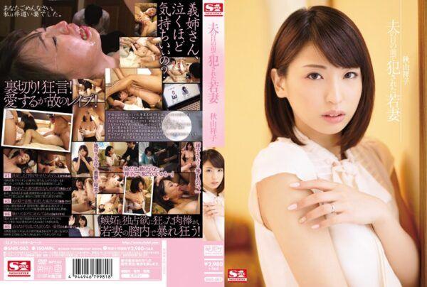 [SNIS-083] Wife Fucked In Front of Her Husband Shoko Akiyama