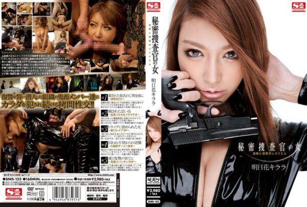 [SNIS-152] Secret Woman Investigator: T*****e & R**e, The Revenge Requiem Kirara Asuka