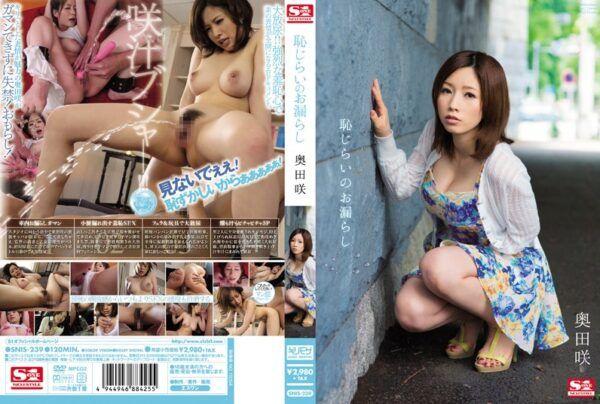 [SNIS-239] Shy Peeing – Saki Okuda