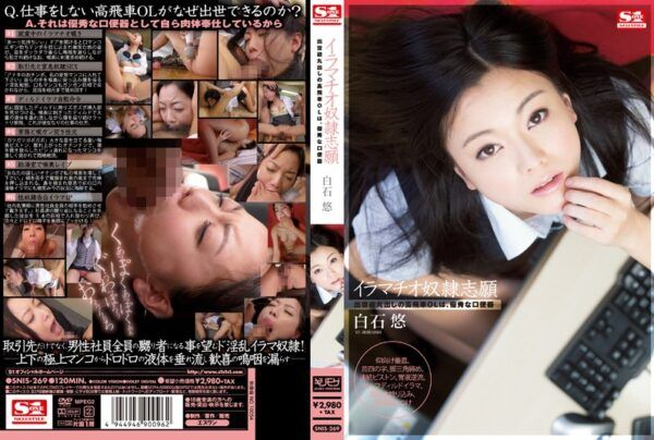 [SNIS-269] She Wants To Be A Deep Throat S***e, The Ambitious And High-Handed Office Lady Is An Excellent Oral Sex S***e, Yu Shiraishi