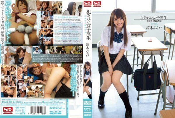 [SNIS-292] Ravaged High School Sluts. G*******g Class After School. Mirai Suzuki
