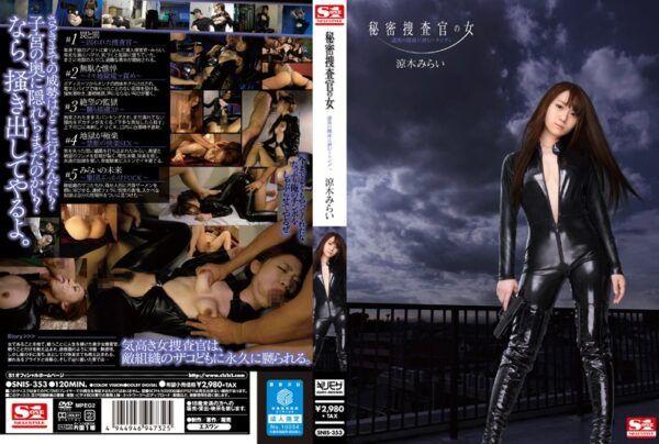 [SNIS-353] Secret Woman Investigator – Dark Tragedy In The Black Of Night Mirai Suzuki