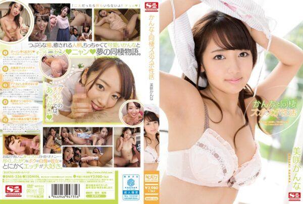 [SNIS-356] Living With Kanna Kanna Misaki