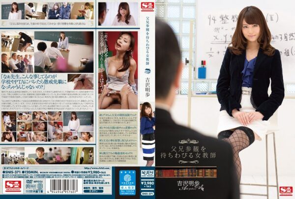 [SNIS-371] Female Teacher Waiting for the Parents Inspection Akiho Yoshizawa
