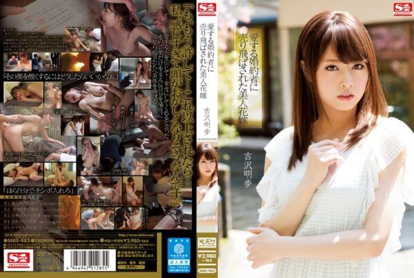 [SNIS-483] Hot Bride Pawned Off By Her Beloved Fiance Akiho Yoshizawa