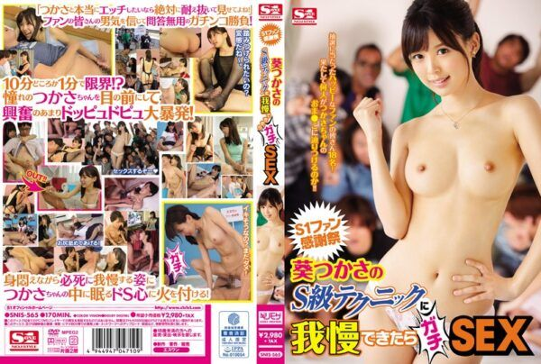 [SNIS-565] S1 Fan Thanksgiving Day Hot Sex for Those Who Can Handle Tsukasa Aoi 's Femdom Techniques