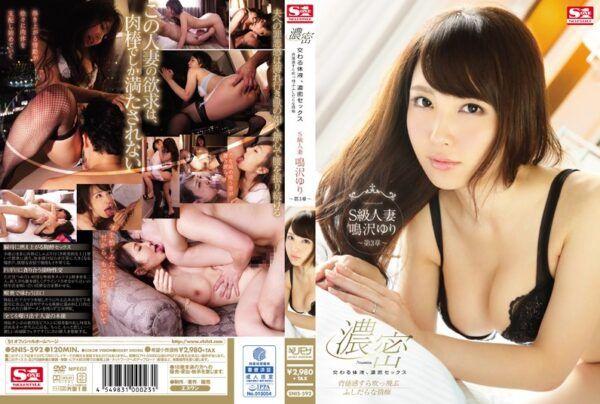 [SNIS-592] Intersect Body Fluids, Dense Sex Immorality Feeling Even Blown Away Slut Jochi S-class Married Woman Narusawa Lily ~ Chapter 3 ~