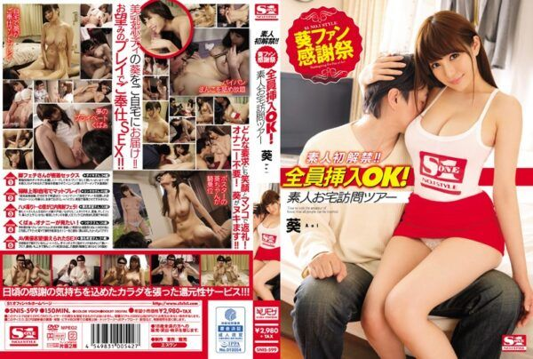 [SNIS-599] Amateurs Okay For the First Time!! Aoi Fan Thanksgiving Day And Everyone Can Fuck Her! Amateur House Visit Tour