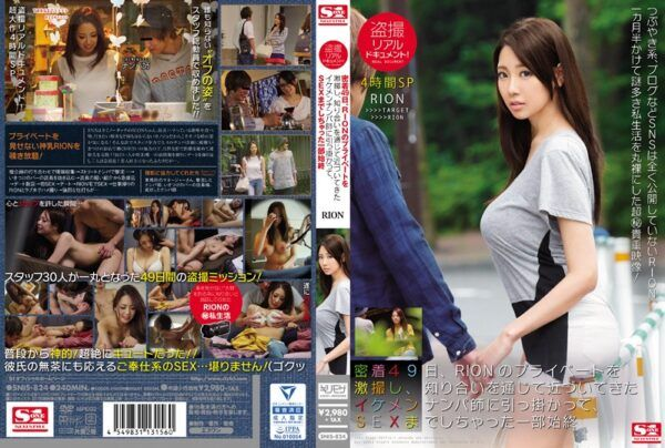 [SNIS-824] Peeping Real Document! 49 Days With RION In Private Photo Sessions, Together With A Professional Pickup Artist Who Is A Master At Picking Up Girls, And All The Sex In Between