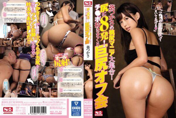 [SNIS-827] Tsukasa Is Using Her Ass To Get You Off! Tsukasa Aoi In A Peachy Ass Collection! 8 Cum Shots Into Her Ass! A Cock Snuggling Big Ass Offline Meetup Fun Fest