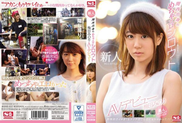 [SNIS-837] New Face NO.1 STYLE A Hot And Horny Amateur From The Kansai Region Minori Umeda Her AV Debut