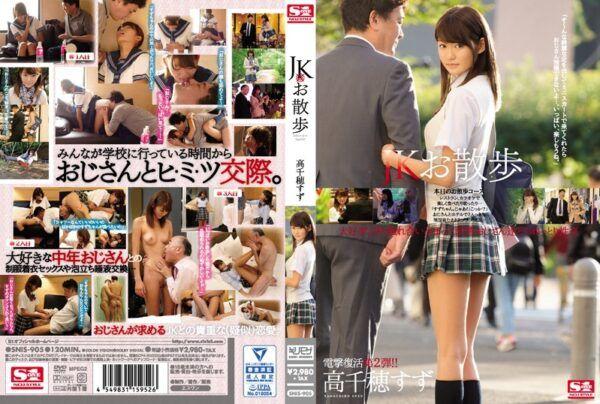 [SNIS-905] Strolling S********l Suzu Takachiho