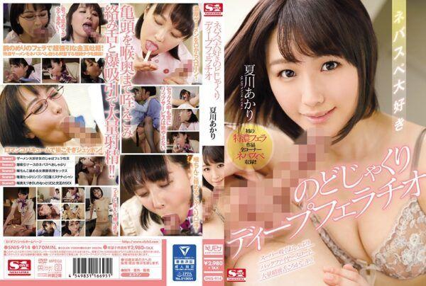 [SNIS-914] A Deep Blowjob Sucking Babe Who Loves Sticky Smelly Sperm Akari Natsukawa