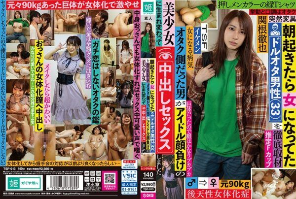[TSF-013] You Used To Be An Otaku Boy, But When You Wake Up In The Morning, You Find That You Have Now Transformed Into A Woman (33) A Thorough Investigation This Man Used To Be An Otaku, But Now He's Been Reborn As A Beautiful Girl Who Looks Good Enough To Be An Idol, And Now She's Getting Creampie Fucked Tetsuya Sekine