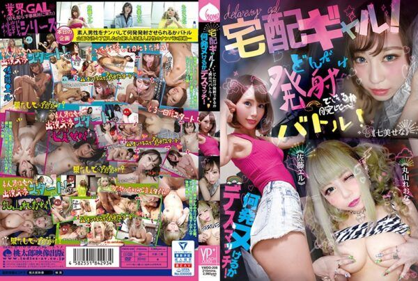 [YMDD-208] Home Delivery Gal! Battle To Compare Your SK**ls And See How Much You Can Cum! Death Match: How Many Shots Can You Get Off?