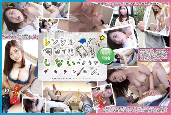 [YMDS-020] Massive Cocks For Hire Anytime, Anywhere – Aya, Their Client, An Absolute Nympho With Colossal Tits – Splash Monster