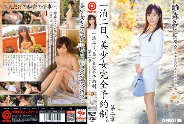 [ABP-258] Overnight Stay, Beautiful Girl Complete Reservation System. Chapter 2 Miko Hinamori