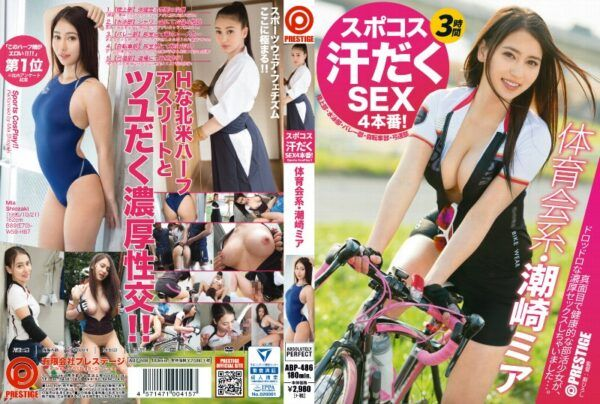[ABP-486] Sports Cosplay Sweaty SEX 4 Courses! Sports-Oriented Mia Shiozaki act.05